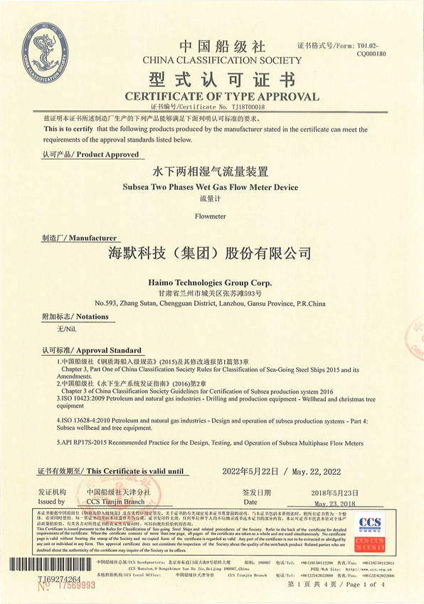HAIMO Subsea Two Phase Wet Gas Flow Meter Device Obtained China Classification Society(CCS) Certificate of Type Approval